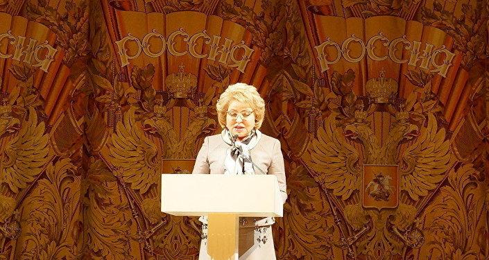 俄联邦委员会主席马特维延科发表演讲