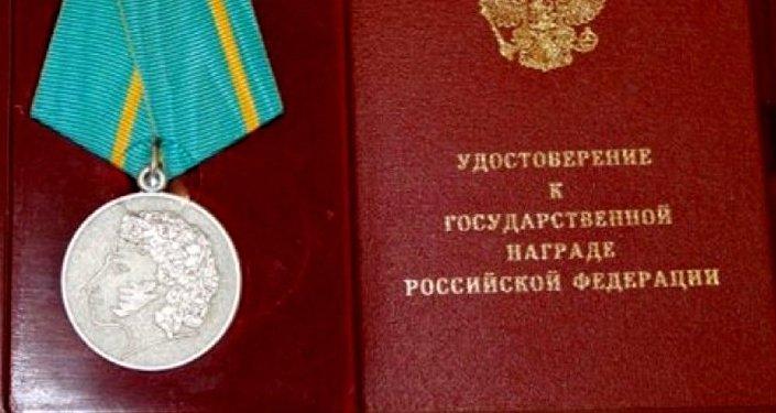 中国俄语人荣获普希金奖章