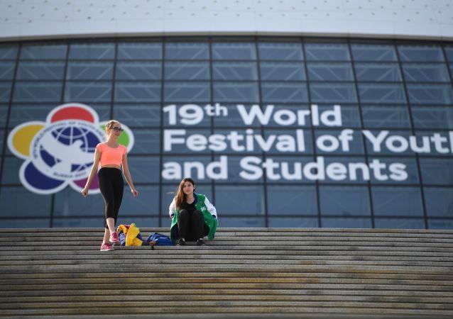 世界青年学生联欢节在索契闭幕