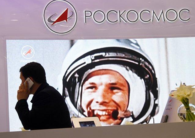 俄罗斯航天国家集团公司