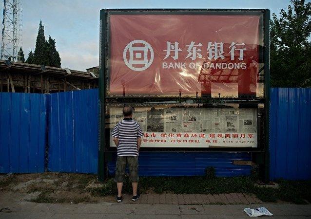 美國以中國丹東銀行與朝鮮合作為由中斷與該行的金融業務往來