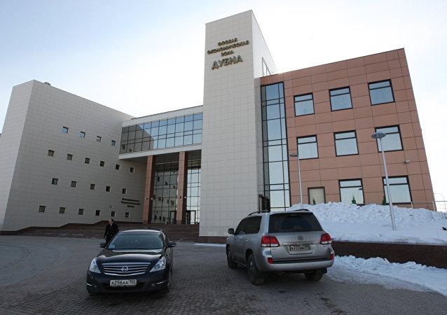 """""""杜布纳""""经济特区的会议中心"""