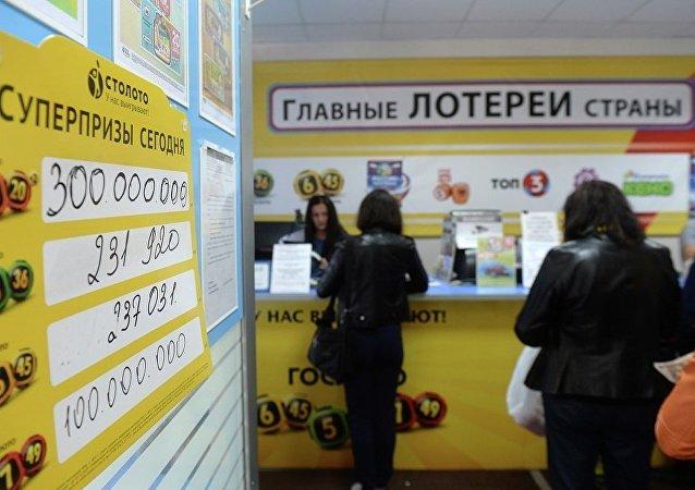 一名沃罗涅日州退休人员中了俄史上最大金额的头奖—5.06亿卢布