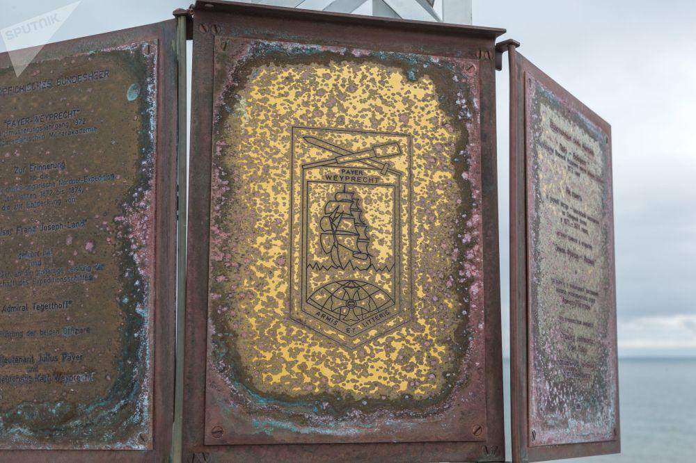 纪念法兰士约瑟夫地群岛霍尔岛特格特霍夫角首批发现者的石碑