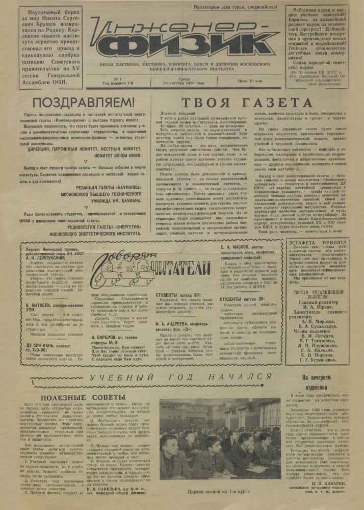 """国家核大学大学报《工程师 - 物理学家》(1960年)第一期。 第一期价格是10戈比。 直到二十世纪末报纸的钱才被取走。 90年代后半期,在主楼的大厅里,一大堆报纸旁有一个箱子,往里可以投一卢布拿一份报纸。 1998年10月28日,《工程师 - 物理学家》 9月号被带到太空站""""和平号""""上,当时宇航研究员、国家核大学毕业生谢尔盖·阿夫德耶夫在进行太空飞行。"""