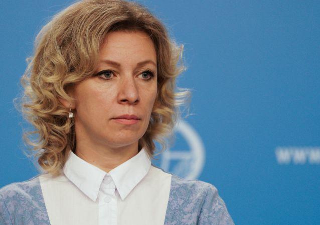 俄罗斯外交部发言人玛利亚·扎哈罗娃