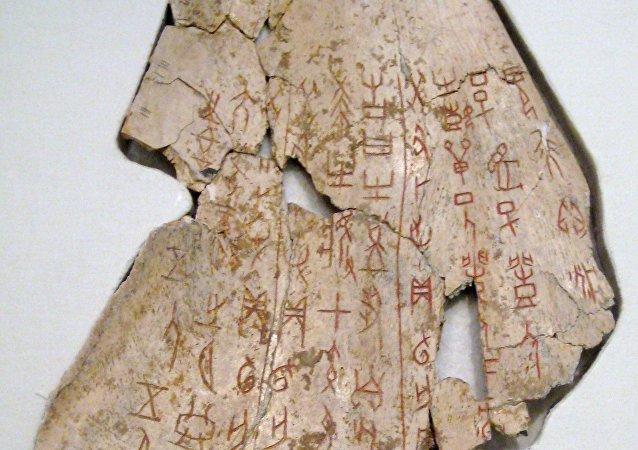 甲骨文被列入《世界記憶名錄》