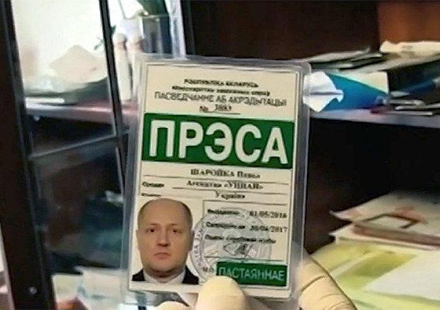 保罗•沙罗伊科的注册卡