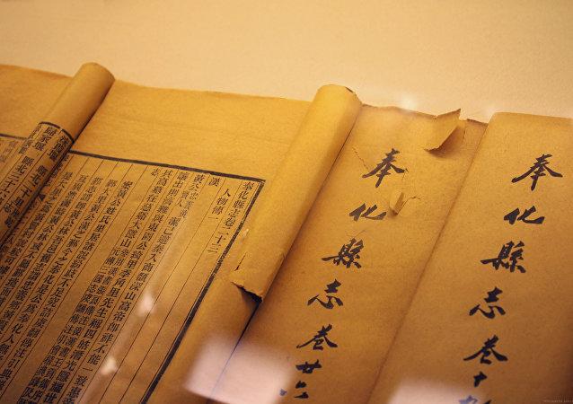 俄罗斯女作家哈叶兹卡娅将中文称为通向伟大文化的窗口