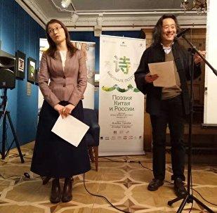 中国诗人走进莫斯科诗歌大舞台