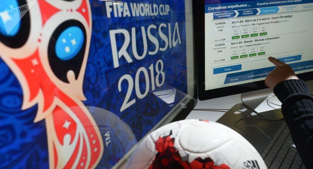 2018年世界杯第二阶段售票首日获130多万购票申请