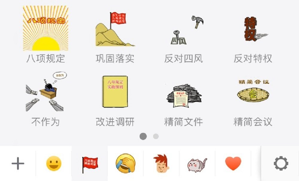 中共中央纪委在微信上推出八项规定表情包后,很快刷屏朋友圈。