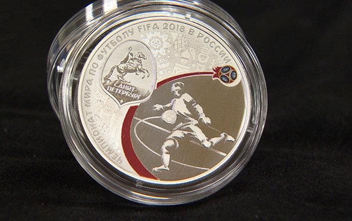 俄央行发行6枚2018年世界杯纪念币