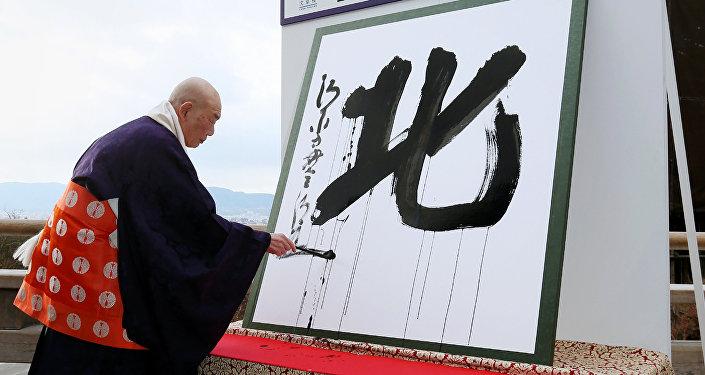 """""""北""""字当选日本年度汉字"""