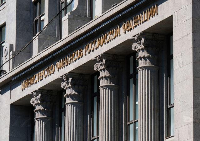 俄罗斯财政部