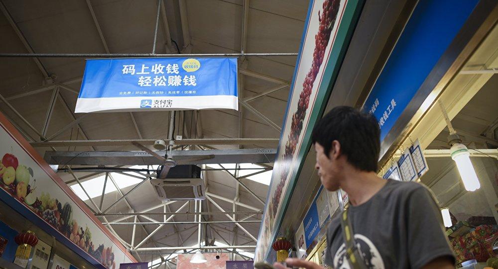 俄聖彼得堡市政府將與中國支付寶簽署協議