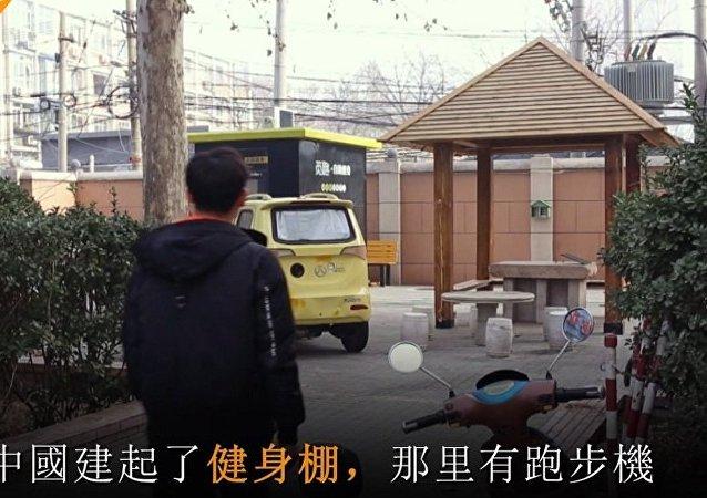 在中国建起了健身棚
