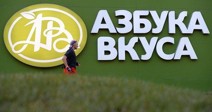 媒体:俄全国首家食品连锁超市开通支付宝
