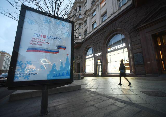 民调:71%的俄罗斯选民打算在总统选举日投票