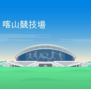 喀山競技場