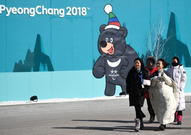 韩国平昌奥林匹克公园