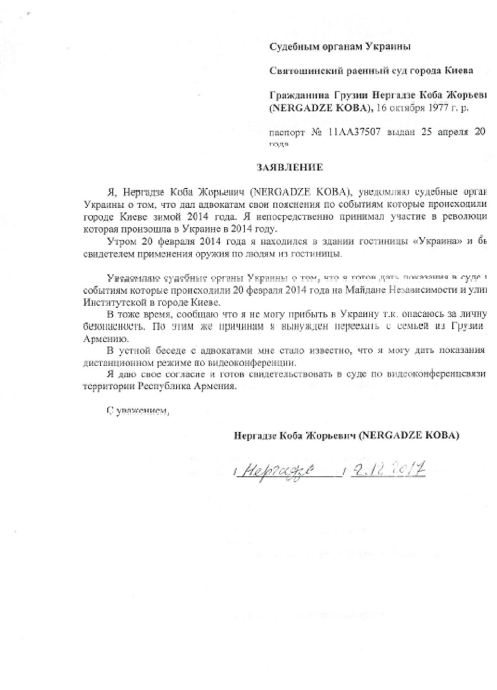 """科巴·涅尔佳杰对辩护律师提供的证词。涅尔佳杰说,他愿意在法院为此作证,但不是在乌克兰,原因是同样为自己的性命担忧。""""在乌克兰作证很危险。他说。涅尔佳杰携家人从格鲁吉亚迁居亚美尼亚。"""