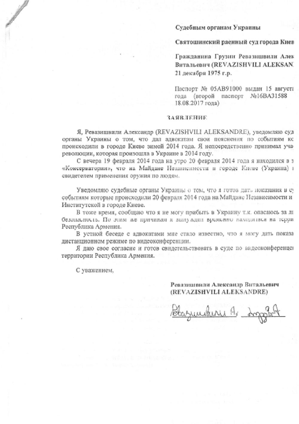 亞歷山大·列瓦濟拉什維利的證詞。他願意為此作證,但不是在烏克蘭,原因是為自己的性命擔憂。截屏上寫的是,他願意通過電視會議從亞美尼亞在法庭上作證。他目前在亞美尼亞。
