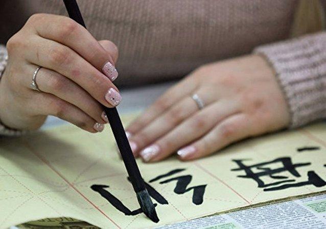 """俄赛区获胜者:""""汉语桥""""比赛为我在喜欢的国家学习喜欢的语言提供机会"""