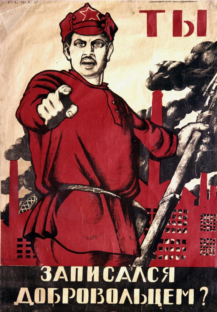 """海报""""你报名志愿军了吗?""""1920年"""