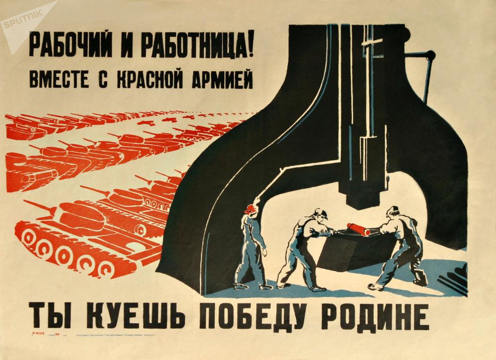 """海报""""工人们!你们正与红军并肩为祖国争取胜利!"""",1941年"""