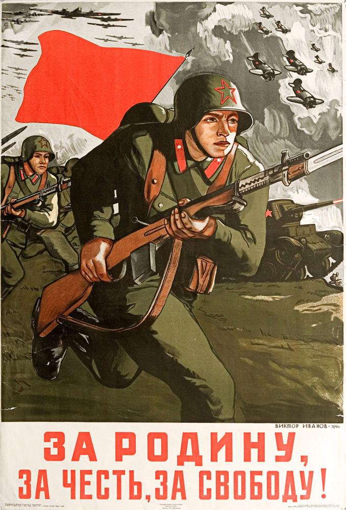 """海报""""为了祖国,为了荣誉,为了自由!"""",1941年"""
