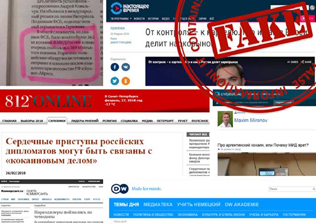 在外交部官方網站上公佈了已傳播的假消息和外交部的評論。