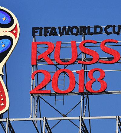 德國斷然拒絕抵制俄羅斯世界杯