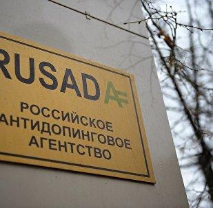 世界反興奮劑機構將於3月底審議恢復俄反興奮劑機構權利的問題