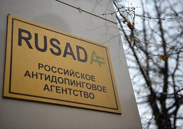 俄反兴奋剂机构