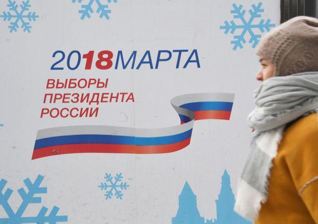 俄竞选活动正常进行 不受国际事件影响