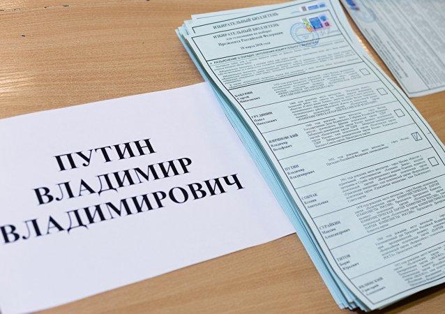 Бюллетени проголосовавших за кандидата в президенты РФ, действующего президента РФ Владимира Путина