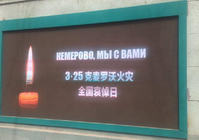 在京的俄罗斯人今天将携花前往使馆大楼参加悼念活动