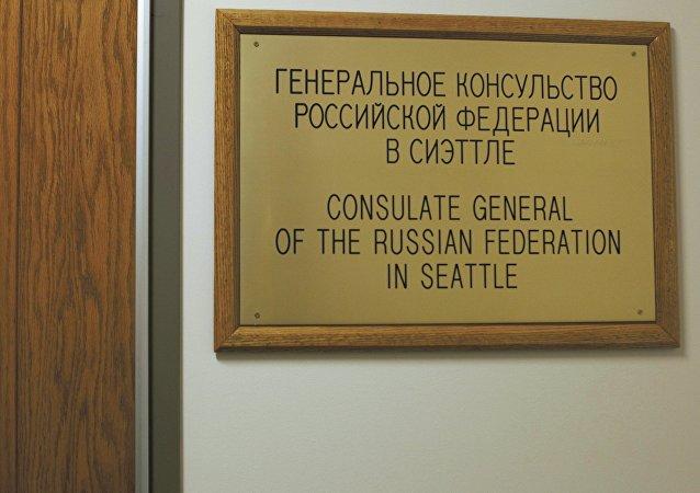 俄驻西雅图总领馆