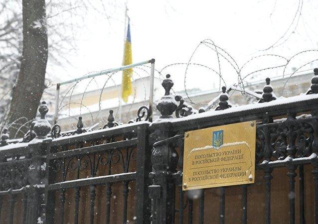 乌克兰驻俄罗斯大使馆