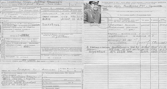 履历卡按时间顺序记录了尤里·加加林的任职情况和服役地点,以及社会地位和家庭状况