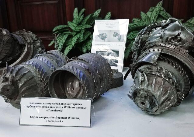俄总参谋部展示英法美对叙发射的巡航导弹的碎片