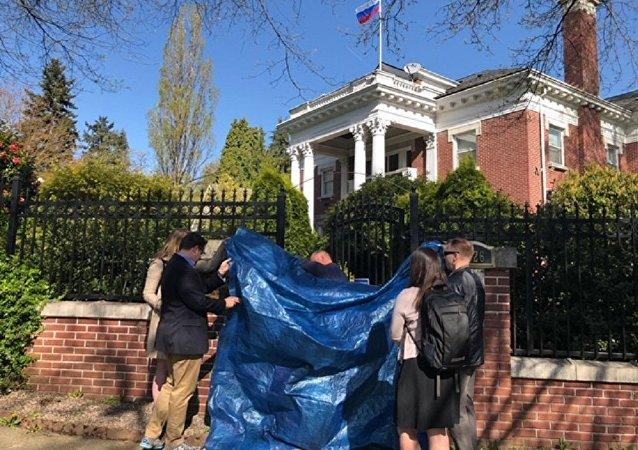 俄对美国政府从俄驻西雅图总领馆官邸上取下俄国旗表示抗议