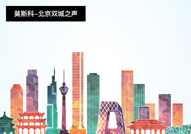 莫斯科-北京雙城之聲