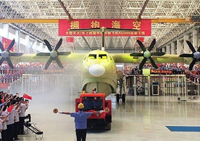 中航工業宣佈全球最大水陸兩棲飛機交付計劃