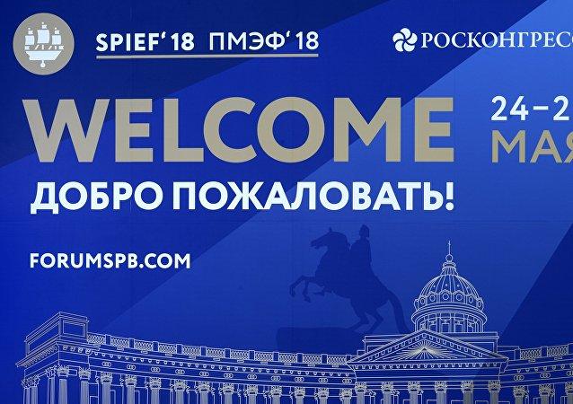 克宫:普京将在圣彼得堡经济论坛期间与中国国家副主席举行会谈