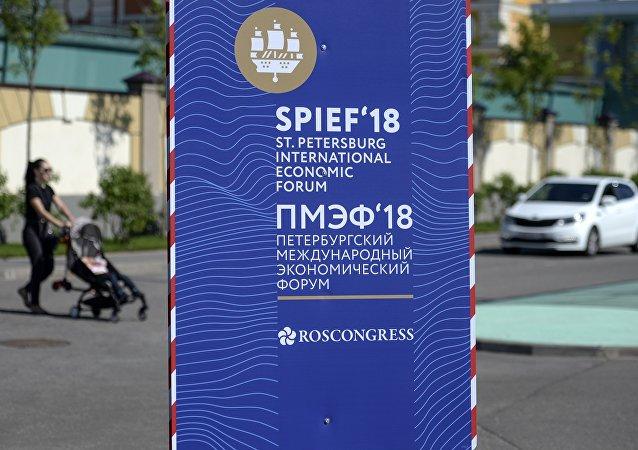 Символика Санкт-Петербургского международного экономического форума-2018