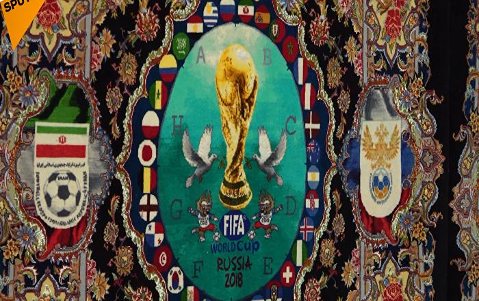 東方風世界杯:伊朗設計師編織世界杯主題地毯