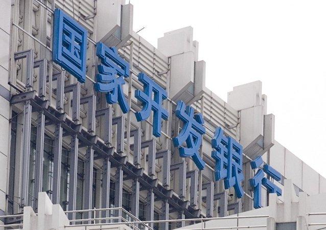 中国国家开发银行在中亚地区设立的首家正式机构在阿斯塔纳揭牌