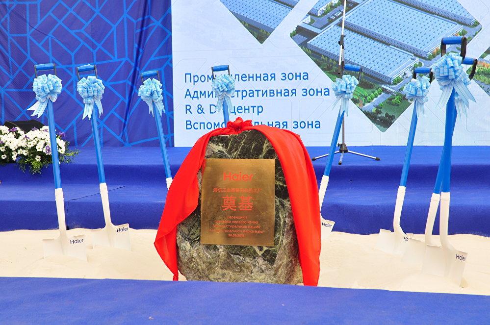 鞑靼斯坦共和国海尔科技园奠基仪式准备就绪